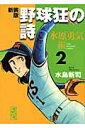【送料無料】野球狂の詩(水原勇気編 2)新装版