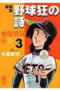 【送料無料】野球狂の詩(水原勇気編 3)新装版