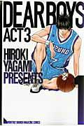 【送料無料】DEAR BOYS ACT3(1) [ 八神ひろき ]
