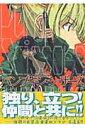 パンプキン・シザーズ(4)