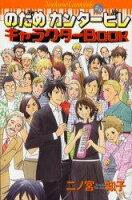 のだめカンタービレキャラクターbook(♯0)