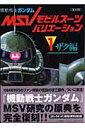 機動戦士ガンダムモビルスーツバリエーション(1(ザク編))復刻版