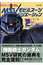 機動戦士ガンダムモビルスーツバリエーション(2(ジオン軍MS(モビルスーツ)復刻版