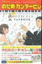 のだめカンタービレofficial fanbook