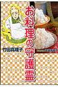 【送料無料】お料理の守護霊