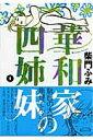 【送料無料】華和家の四姉妹(1)