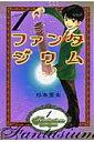 【送料無料】ファンタジウム(1)