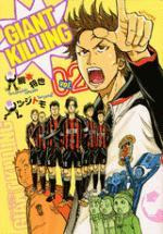 【送料無料】GIANT KILLING(02)