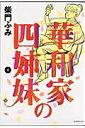 【送料無料】華和家の四姉妹(4)