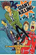 【送料無料】GIANT KILLING(04)