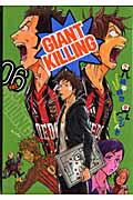 【送料無料】GIANT KILLING(06)