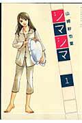 【送料無料】シマシマ(1)