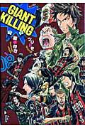 【送料無料】GIANT KILLING(08)