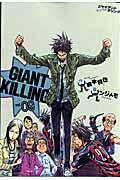 【送料無料】GIANT KILLING(09)