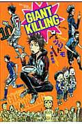 【送料無料】GIANT KILLING(10)