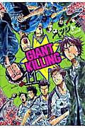 【送料無料】GIANT KILLING(11)