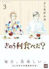 【送料無料】きのう何食べた?(3)