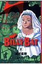 【送料無料】BILLY BAT(2) [ 浦沢直樹 ]