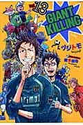 【送料無料】GIANT KILLING(13)