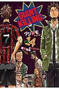 【送料無料】GIANT KILLING(14)