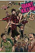 【送料無料】GIANT KILLING(15)