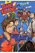 【送料無料】GIANT KILLING(16)