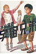 【送料無料】宇宙兄弟(12)