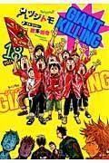 【送料無料】GIANT KILLING(18)