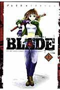 【送料無料】Blade(上) [ イダタツヒコ ]