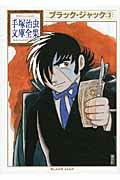 【送料無料】ブラック・ジャック(3)