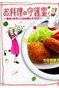 【送料無料】お料理の守護霊(基本のキホンの上出来レシピ12)