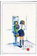 【送料無料】みかこさん(1)