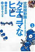 【送料無料】攻殻機動隊S.A.C.タチコマなヒビ(1)