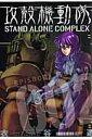 【送料無料】攻殻機動隊STAND ALONE COMPLEX(2)