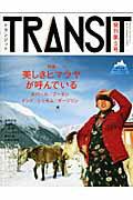TRANSIT (トランジット) 5号 ヒマラヤ特集