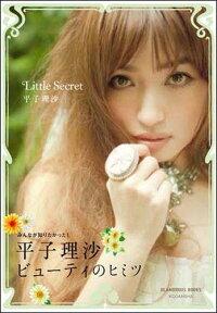 平子理沙 Little Secret  詳しくは画像をクリック