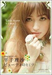 【送料無料】Little Secret