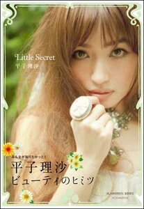 【送料無料】Little Secret