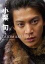 【送料無料】小栗旬主演Tajomaru photo book