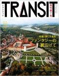 TRANSIT (トランジット) 7号 東欧特集