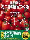 我が家でミニ野菜をつくる(no.1)