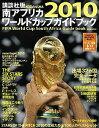 2010南アフリカワールドカップガイドブック