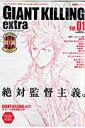 【送料無料】GIANT KILLING extra(vol.01)