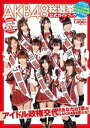 【同時購入ポイント3倍】AKB48総選挙公式ガイドブック