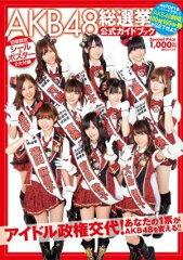【送料無料】AKB48総選挙公式ガイドブック
