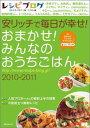レシピブログ ベスト版(2010-2011)
