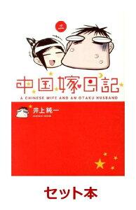 中国嫁日記 1-3巻セット [ 井上純一 ]