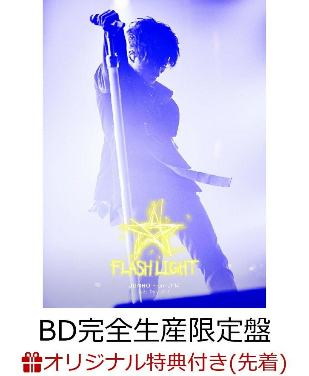 """【楽天ブックス限定先着特典】JUNHO (From 2PM) Solo Tour 2018 """"FLASHLIGHT""""(BD完全生産限定盤)(オリジナルポストカード Type.F付き)【Blu-ray】"""