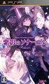 紫影のソナーニル Refrain -What a beautiful memories-の画像