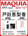 MAQUIA (マキア) 2013年 06月号 [雑誌]